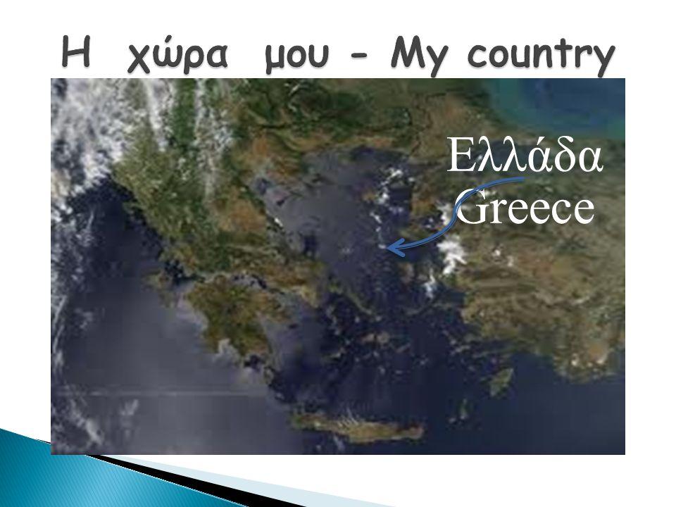 Η χώρα μου - My country Ελλάδα Greece