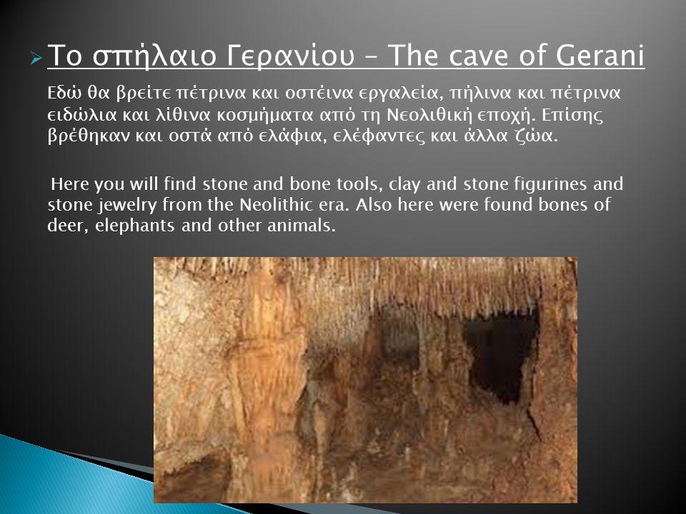 Το σπήλαιο Γερανίου – The cave of Gerani