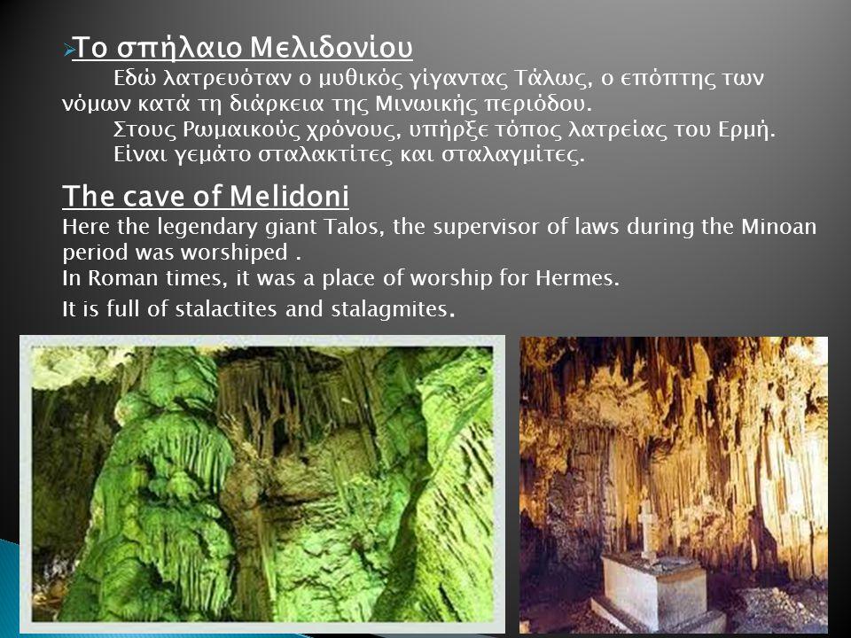 Το σπήλαιο Μελιδονίου The cave of Melidoni