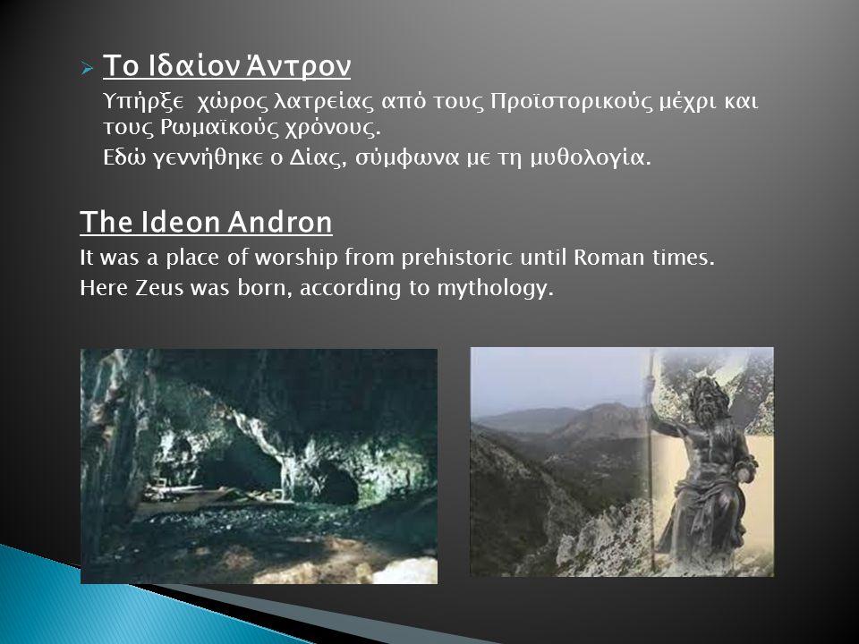 Το Ιδαίον Άντρον The Ideon Andron