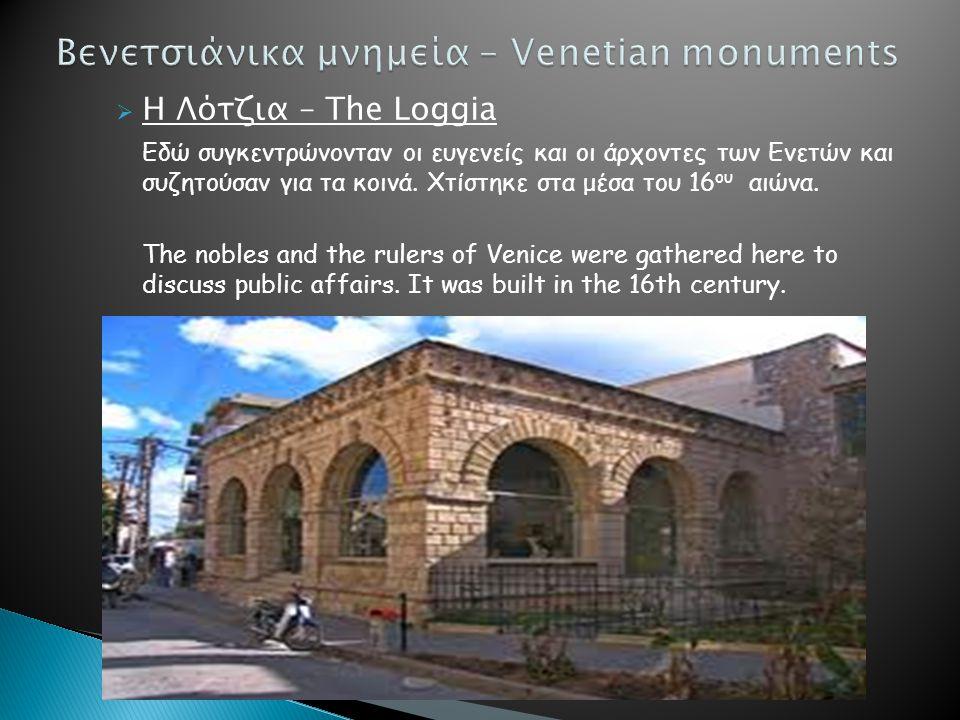 Βενετσιάνικα μνημεία – Venetian monuments