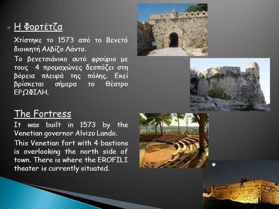 Χτίστηκε το 1573 από το Βενετό διοικητή Αλβίζο Λάντο.