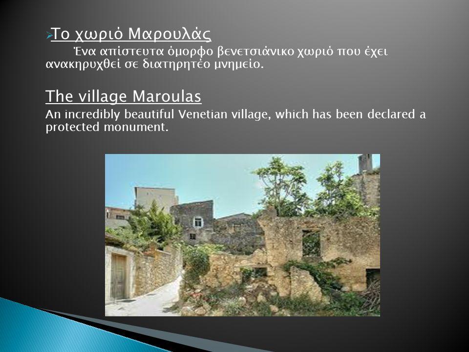 Το χωριό Μαρουλάς The village Maroulas