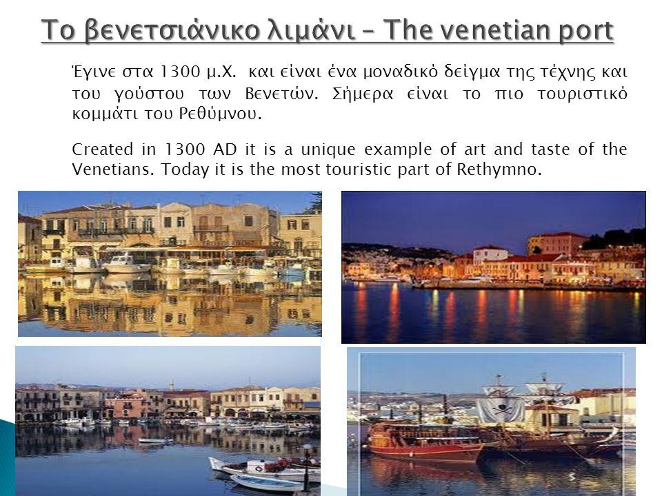Το βενετσιάνικο λιμάνι – The venetian port