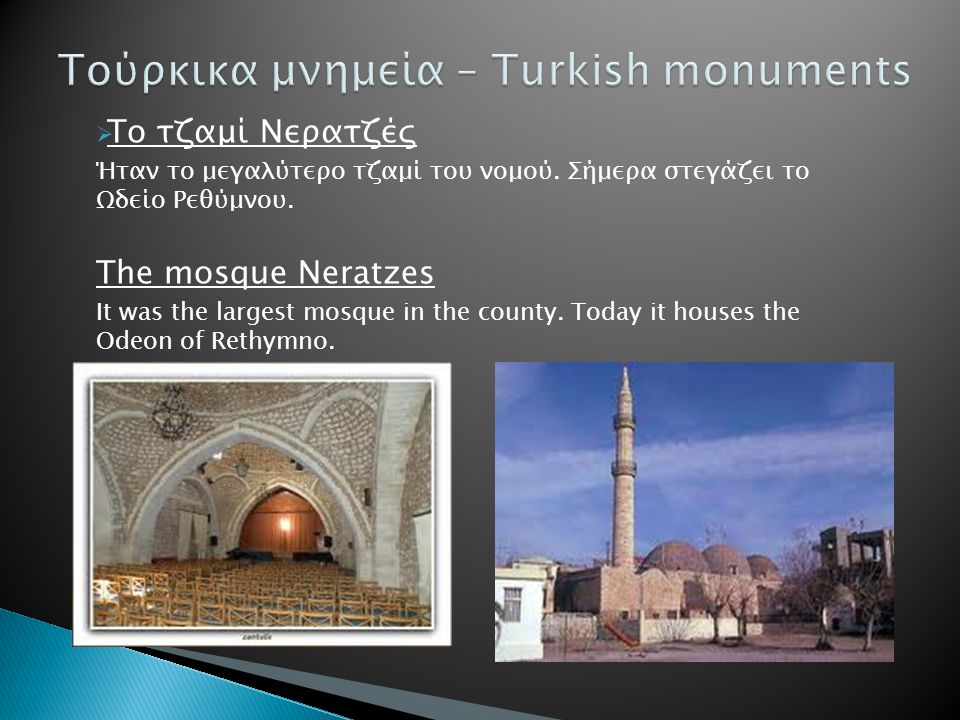 Τούρκικα μνημεία – Turkish monuments