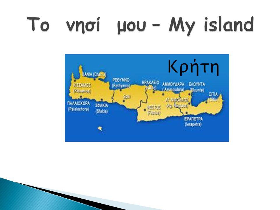 Το νησί μου – My island Κρήτη