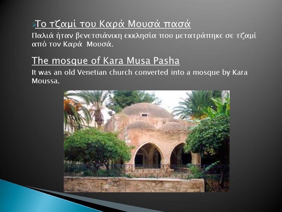 Το τζαμί του Καρά Μουσά πασά
