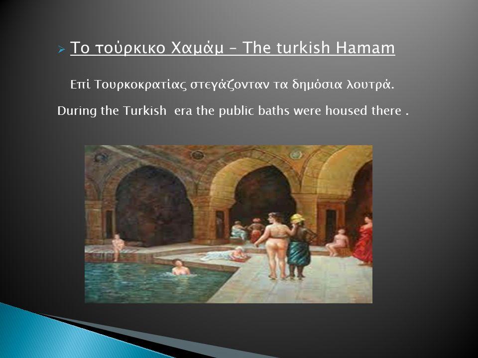 Το τούρκικο Χαμάμ – The turkish Hamam