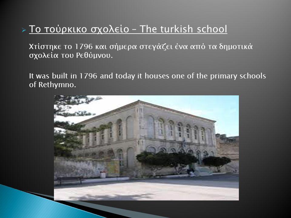 Το τούρκικο σχολείο – The turkish school