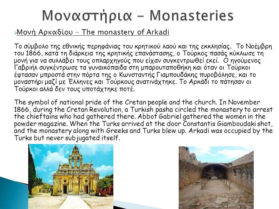 Μοναστήρια - Monasteries