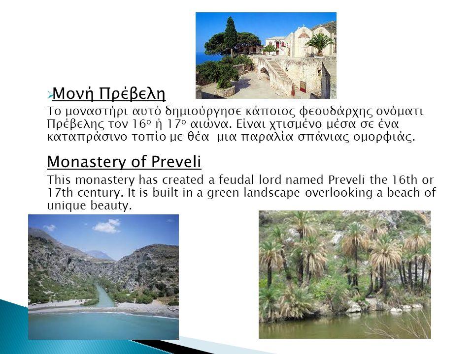 Μονή Πρέβελη Monastery of Preveli