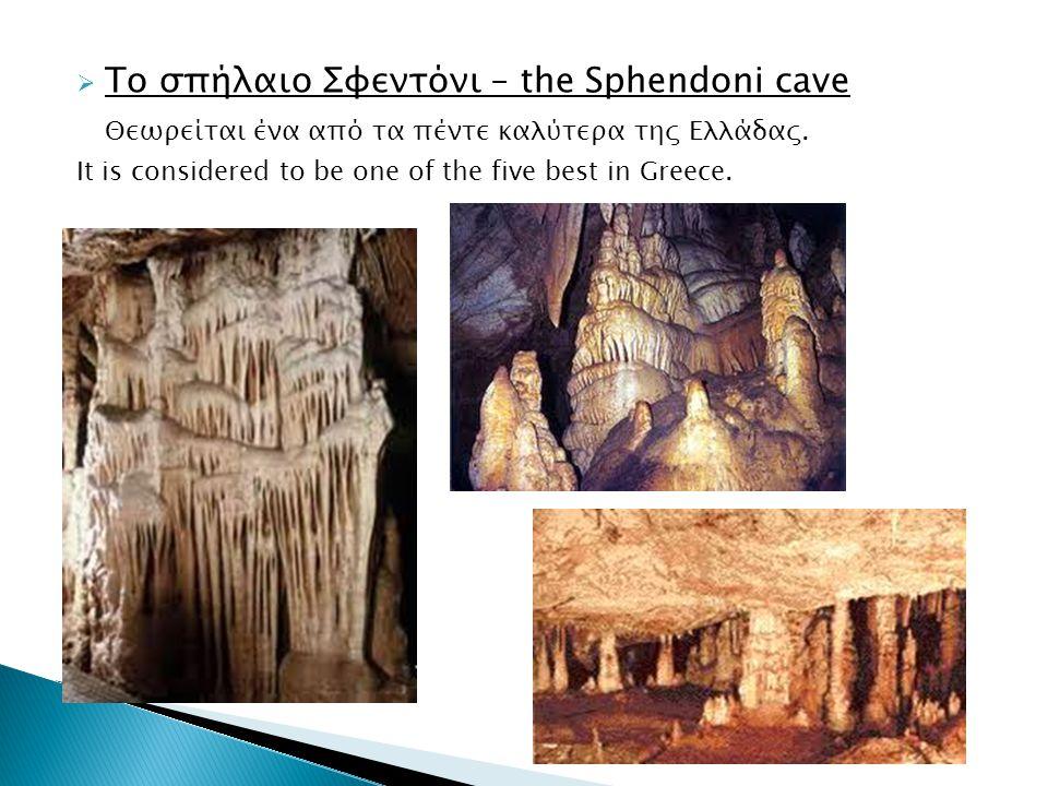 Το σπήλαιο Σφεντόνι – the Sphendoni cave