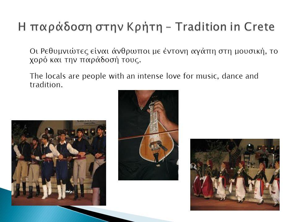 Η παράδοση στην Κρήτη – Tradition in Crete