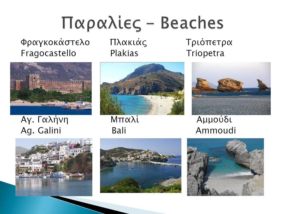 Παραλίες - Beaches Φραγκοκάστελο Πλακιάς Τριόπετρα
