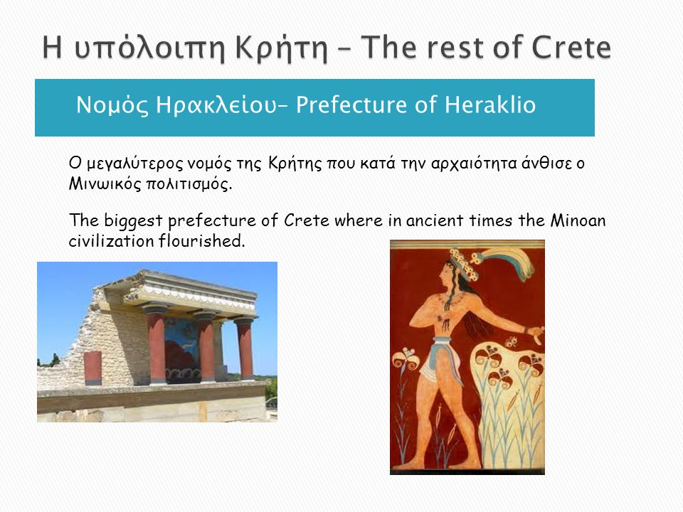 Η υπόλοιπη Κρήτη – The rest of Crete