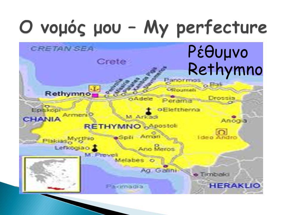 Ο νομός μου – My perfecture