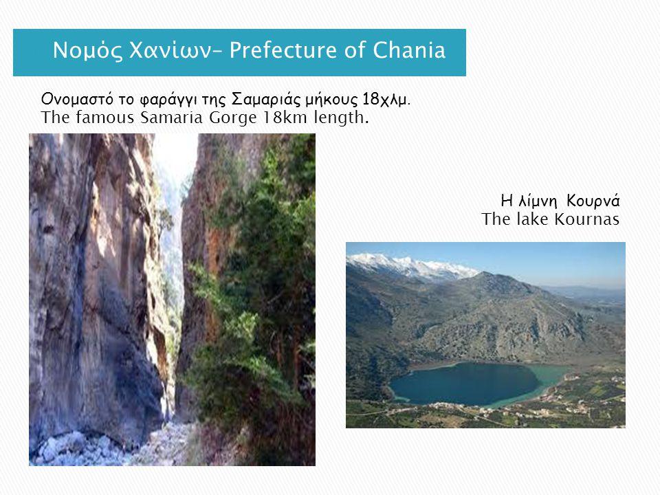 Νομός Χανίων– Prefecture of Chania