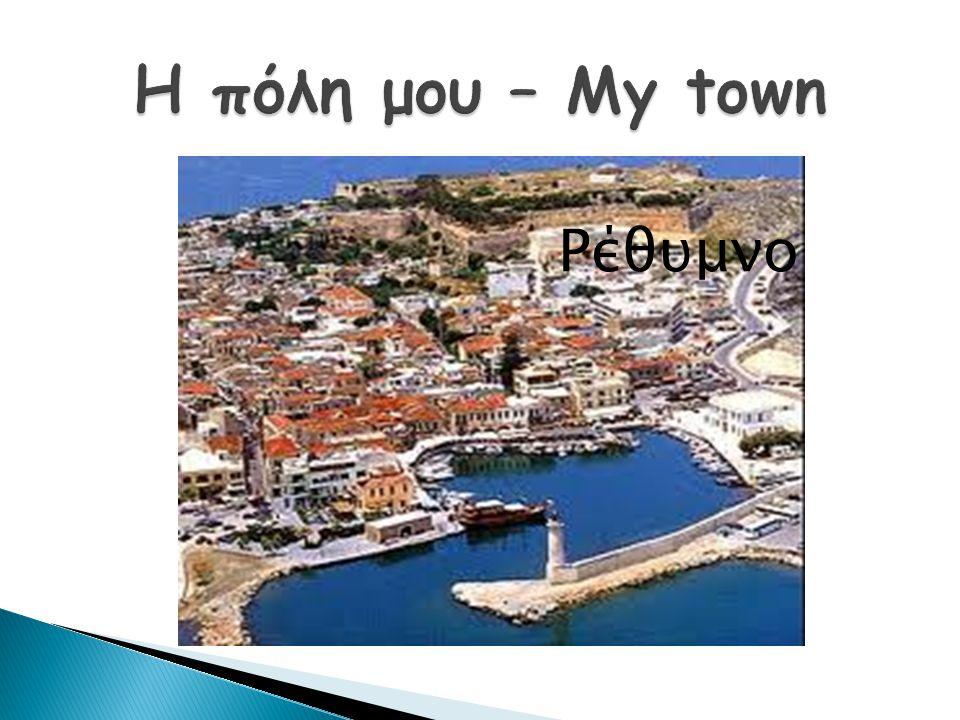 Η πόλη μου – My town Ρέθυμνο