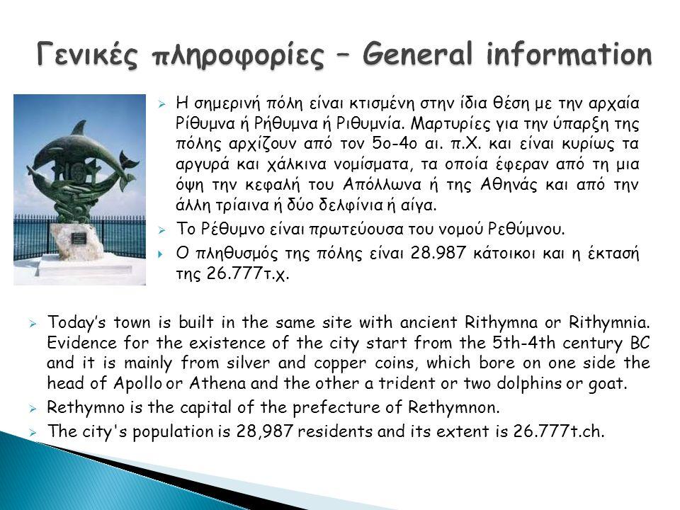 Γενικές πληροφορίες – General information