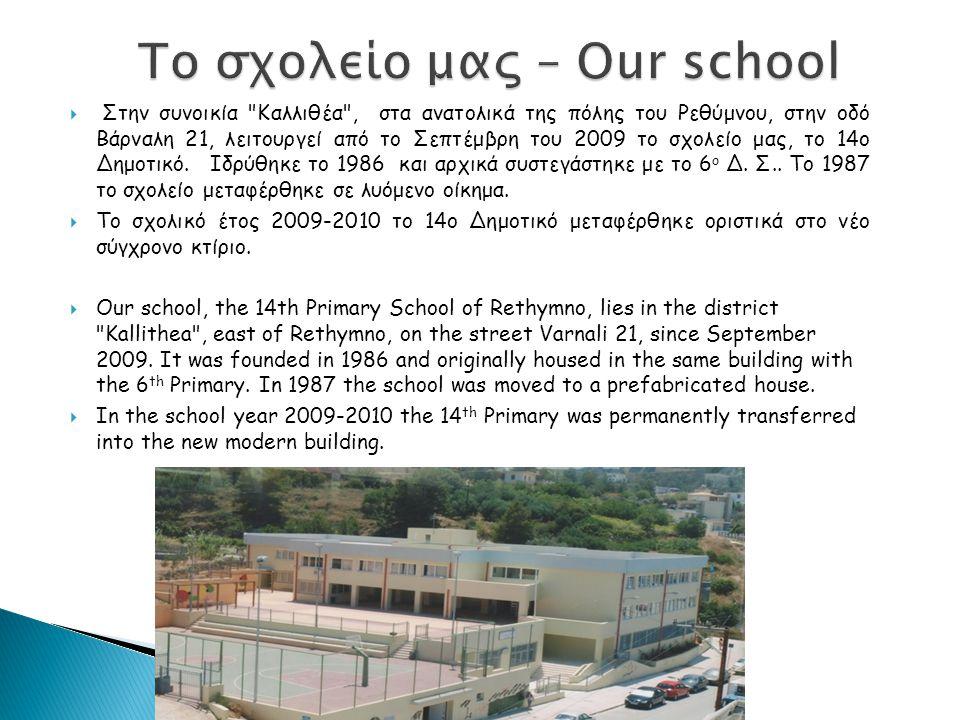 Το σχολείο μας – Our school