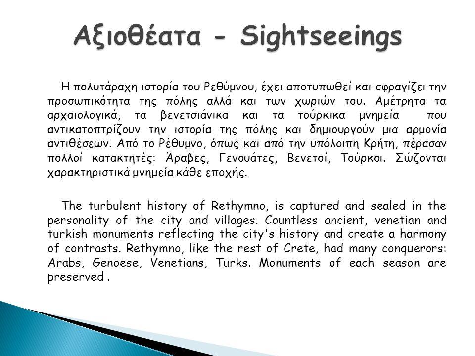 Αξιοθέατα - Sightseeings