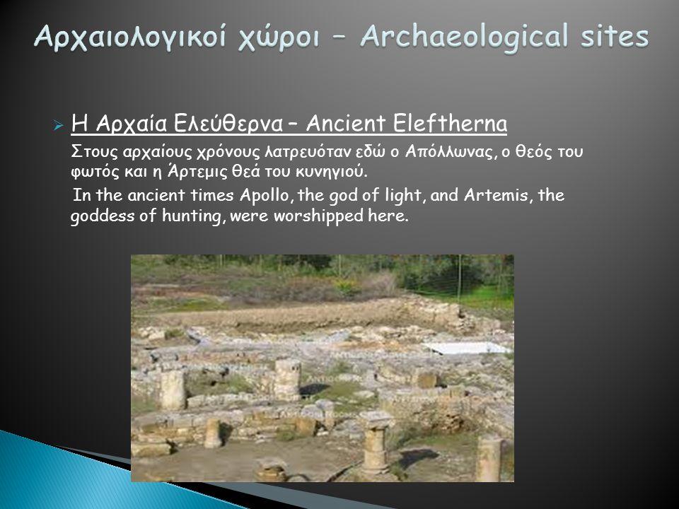 Αρχαιολογικοί χώροι – Archaeological sites
