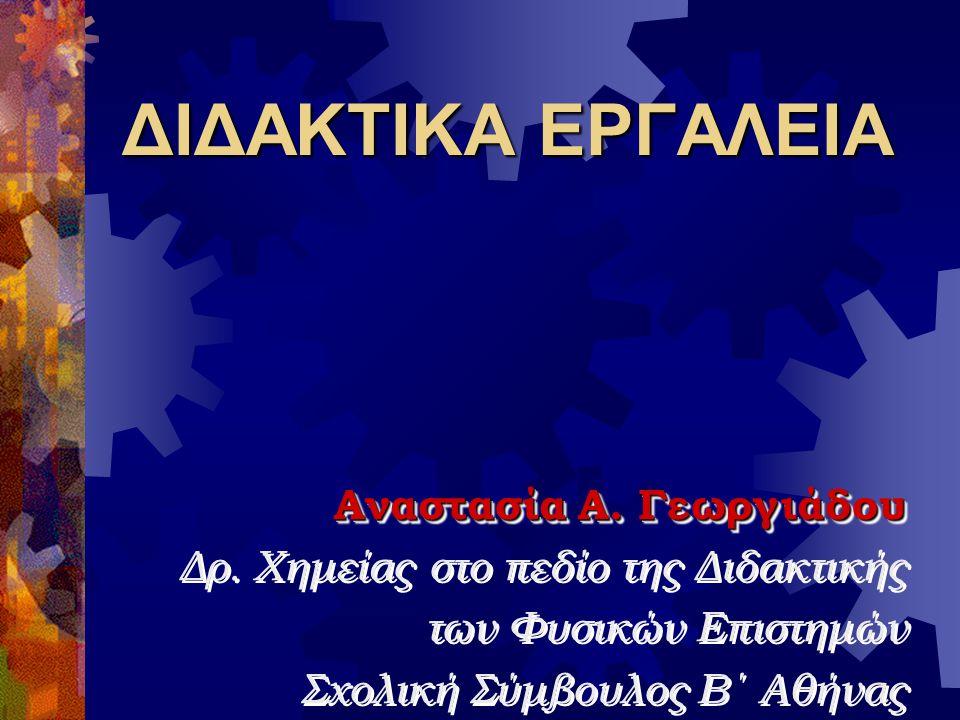 ΔΙΔΑΚΤΙΚΑ ΕΡΓΑΛΕΙΑ Αναστασία Α. Γεωργιάδου
