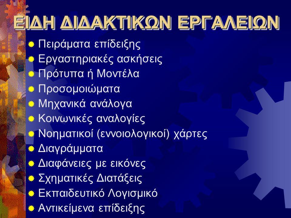 ΕΙΔΗ ΔΙΔΑΚΤΙΚΩΝ ΕΡΓΑΛΕΙΩΝ