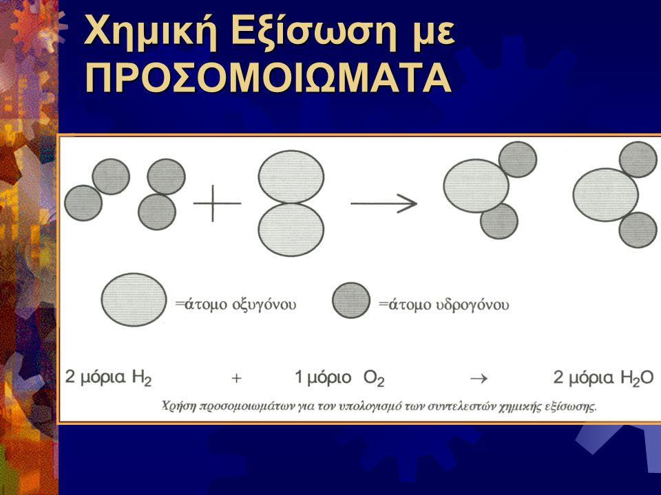 Χημική Εξίσωση με ΠΡΟΣΟΜΟΙΩΜΑΤΑ