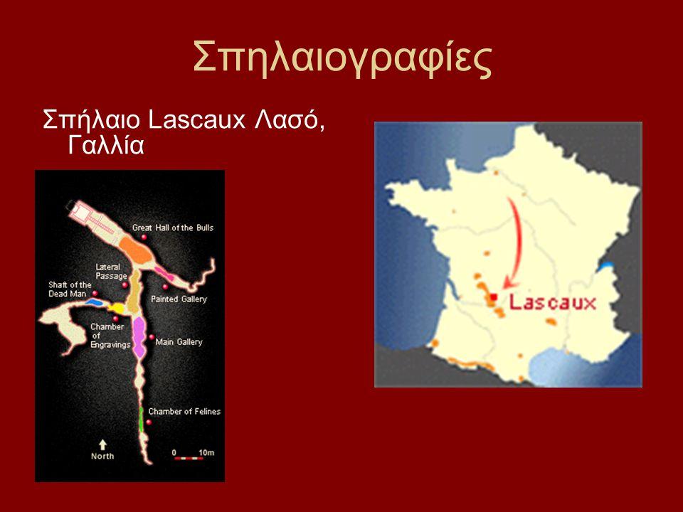 Σπηλαιογραφίες Σπήλαιο Lascaux Λασό, Γαλλία
