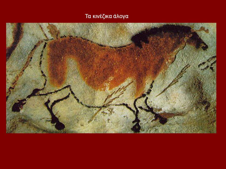 Τα κινέζικα άλογα