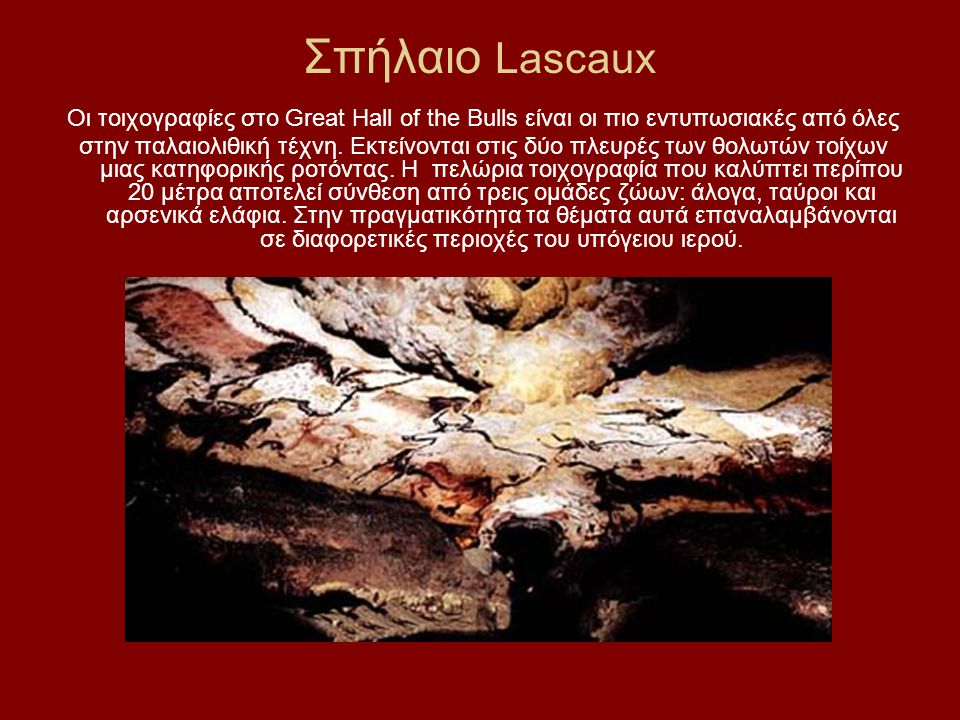 Σπήλαιο Lascaux Οι τοιχογραφίες στο Great Hall of the Bulls είναι οι πιο εντυπωσιακές από όλες.