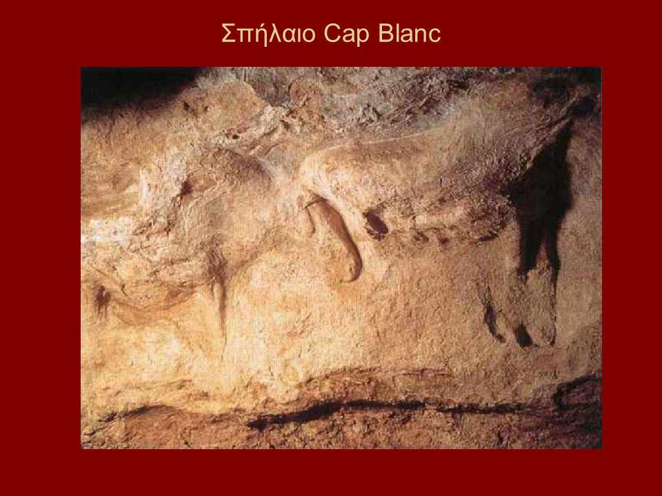 Σπήλαιο Cap Blanc