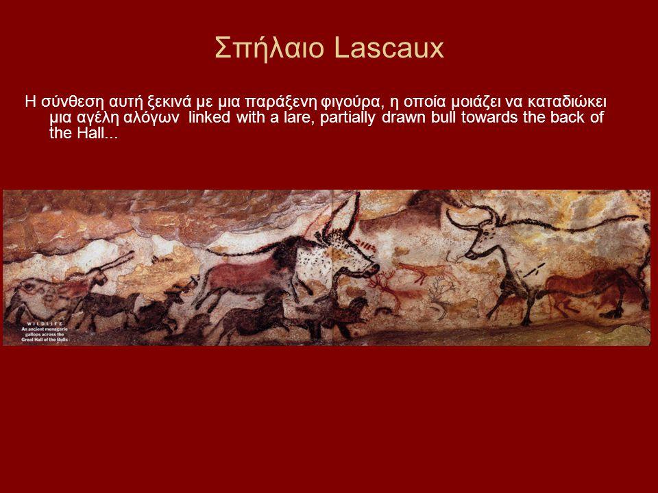 Σπήλαιο Lascaux