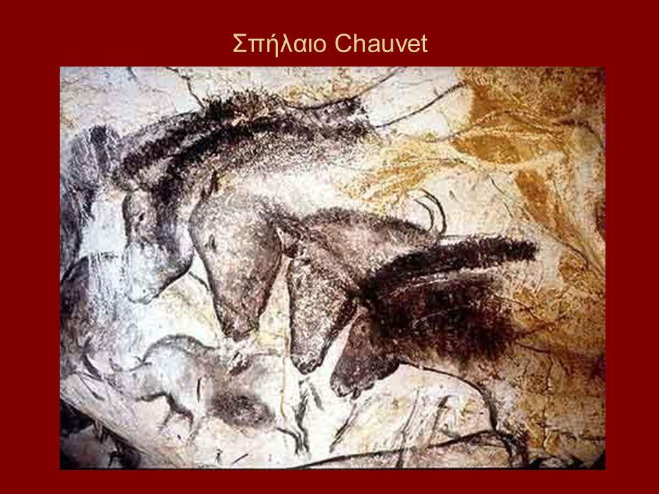 Σπήλαιο Chauvet