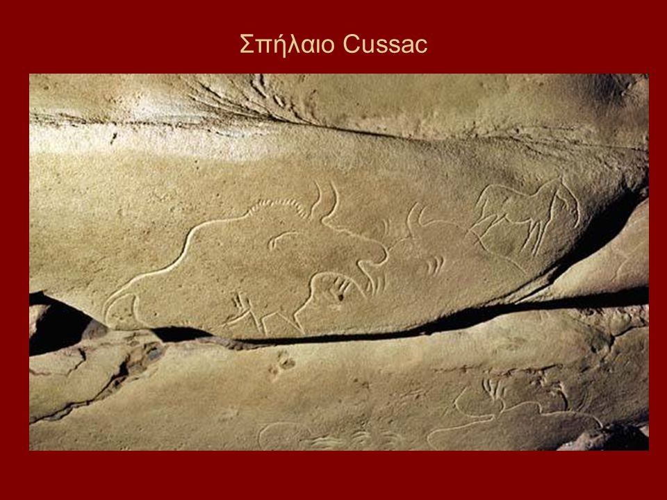 Σπήλαιο Cussac
