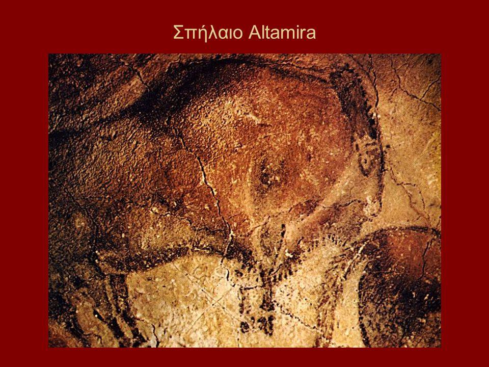 Σπήλαιο Altamira