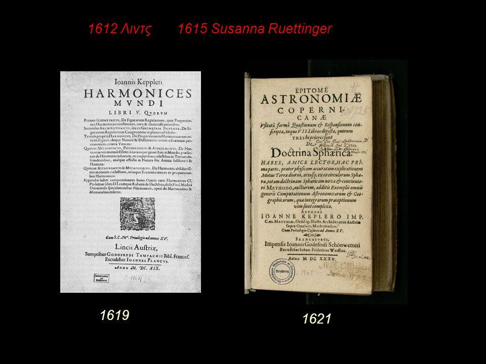 1612 Λιντς 1615 Susanna Ruettinger