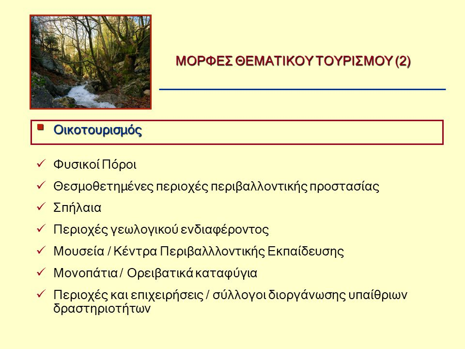ΜΟΡΦΕΣ ΘΕΜΑΤΙΚΟΥ ΤΟΥΡΙΣΜΟΥ (2)