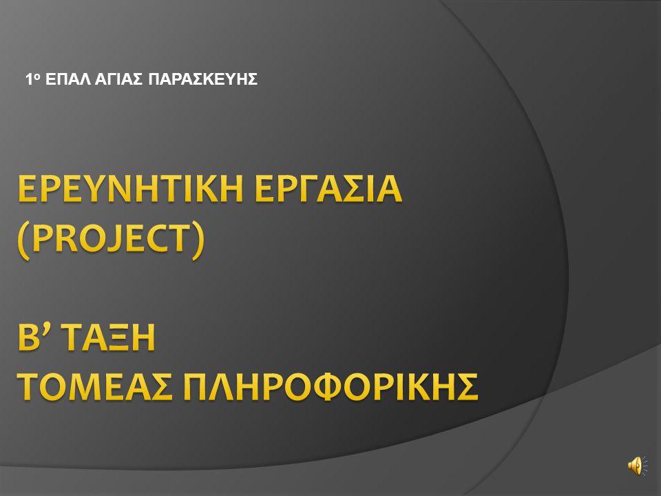 Ερευνητικη εργασια (project) β' ταξη τομεασ πληροφορικησ