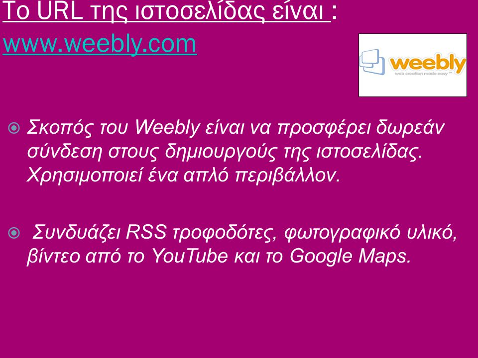 Το URL της ιστοσελίδας είναι : www.weebly.com