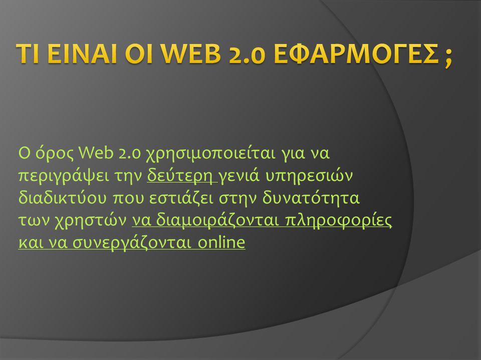 Τι ειναι οι Web 2.0 εφαρμογεσ ;