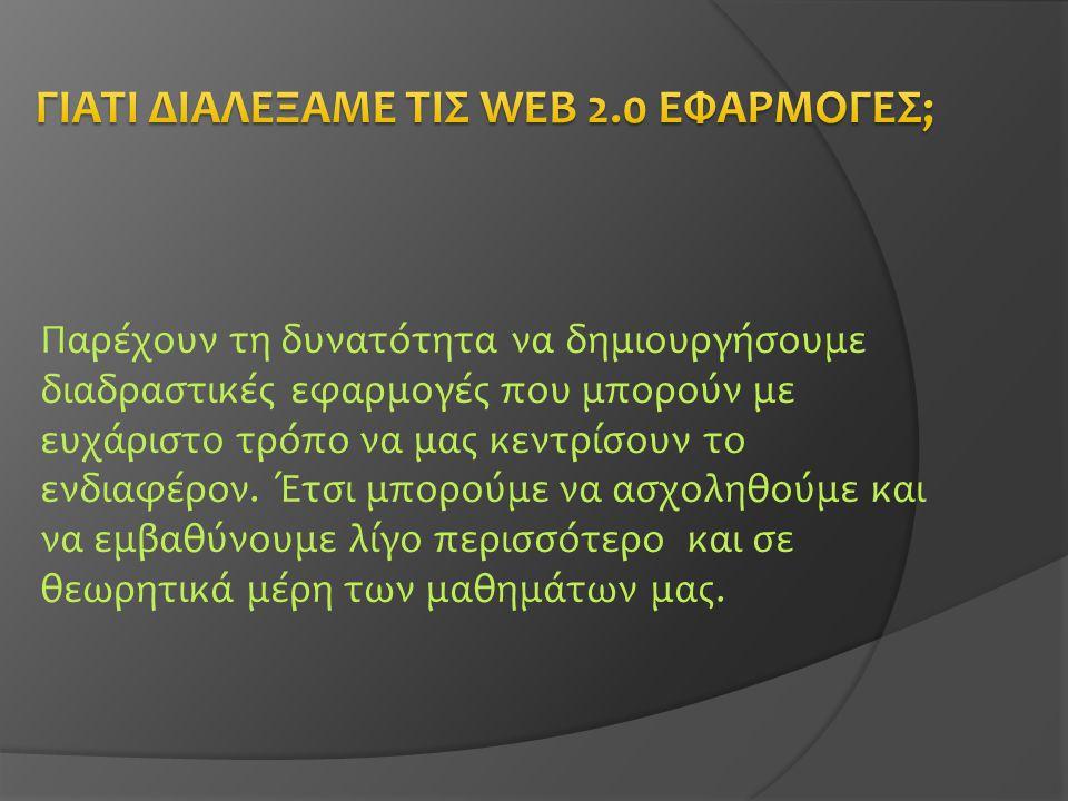 Γιατι διαλεξαμε τις web 2.0 eφαρμογεσ;