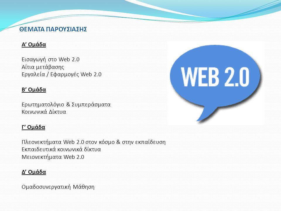 ΘΕΜΑΤΑ ΠΑΡΟΥΣΙΑΣΗΣ A' Ομάδα Εισαγωγή στο Web 2.0 Αίτια μετάβασης