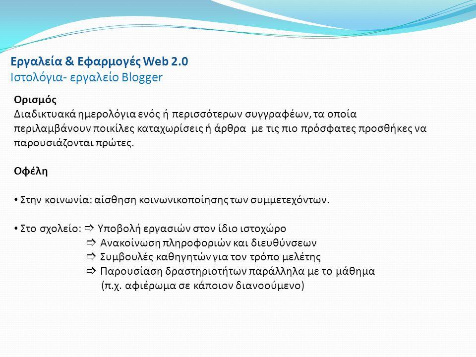 Εργαλεία & Εφαρμογές Web 2.0 Ιστολόγια- εργαλείο Blogger