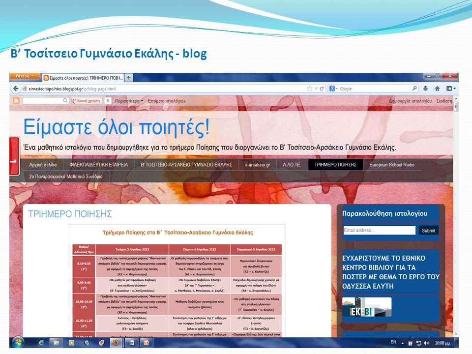 Β' Τοσίτσειο Γυμνάσιο Εκάλης - blog