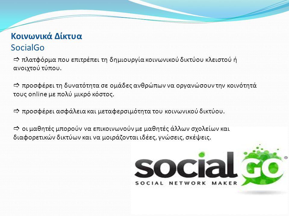 Κοινωνικά Δίκτυα SocialGo