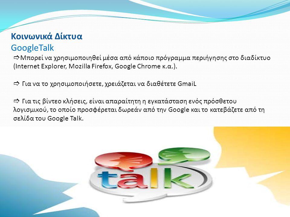 Κοινωνικά Δίκτυα GoogleTalk