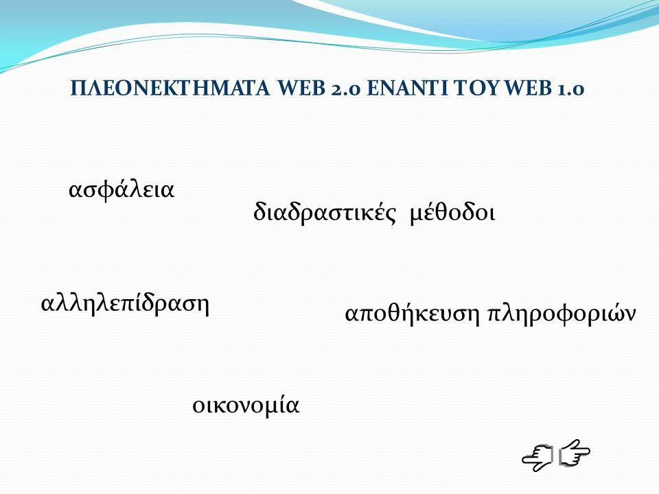 ΠΛΕΟΝΕΚΤΗΜΑΤΑ WEB 2.0 ΕΝΑΝΤΙ ΤΟΥ WEB 1.0