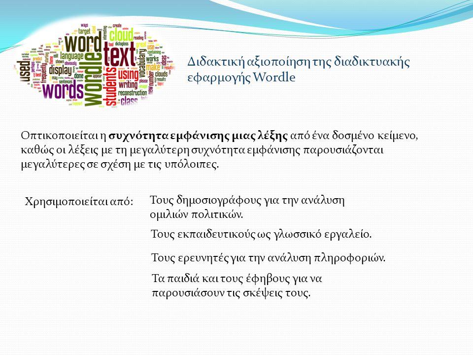 Διδακτική αξιοποίηση της διαδικτυακής εφαρμογής Wordle